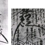 本門の戒壇の一閻浮提総与の大イタイ曼荼羅
