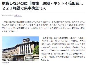 自分用ジョー SRL以外は酷い・・・  調査によると、東亜産業は1施設に対し、検査をキャンセルした2人分を含め「全