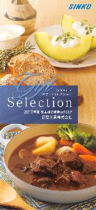 6458 - 新晃工業(株) 【 優待カタログ 到着 】 (100株 1年以上) 3,000円相当 -。