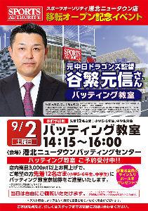 ネガDファンのドラ日記 L日新聞インフォメーション