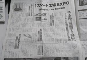 6629 - テクノホライゾン(株) ツイッターより  本日発行の電波タイムズ紙「スマート工場EXPO特集」に弊社子会社のタイテック記事が