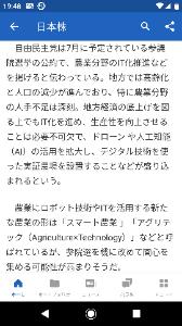 7732 - (株)トプコン アグリティック(Agriculture)