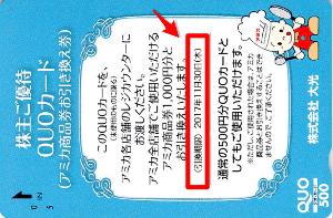 3160 - (株)大光 クオカード図柄は毎回同じだけど、<引換期限> が毎回違うので在庫を持たずに、その都度刷っているんだろ