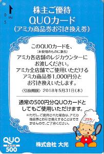 3160 - (株)大光 【 株主優待到着 】 100株 近隣に店舗が無いのでいつものように、500円クオカード として使用し