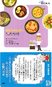 3160 - (株)大光 【 株主優待 到着 】 (100株 年2回) QUOカード500円分 (またはアミカ商品券1,000