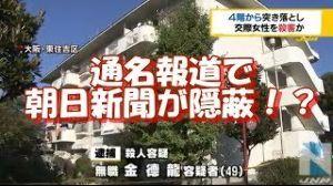 朝日新聞で上司がセクハラの疑い⇒文春取材に「お答えを控えます。」  日本の韓国人はまともかというと、日本では「韓国人に不利な情報は流さない」と言うシステムがある程度機