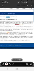 9768 - いであ(株) 防災減災地震津波台風  マイクロRNAメチル化測定  マイクロプラスチック関連  業績変貌(上期に偏
