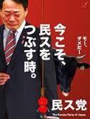 安倍政権遂に化けの皮がはがれたか 【比例選重複立候補】 海江田氏周辺 「党首が落選すれば党へのダメージは大きい。『保険』をかけておくこ