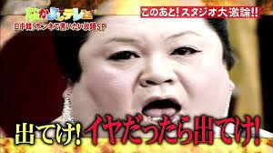 安倍政権遂に化けの皮がはがれたか 『多文化共生の社会づくり~在日韓国人から学ぶ~』   :::::::::::::::::::::::