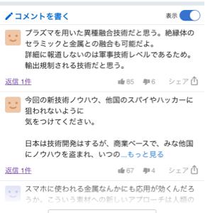 5781 - 東邦金属(株) このコメントと同じ意見。  今回の技術を大々的報道しないのは他国に技術を盗まれないためだと思う。それ