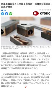5781 - 東邦金属(株) この技術は大切にして欲しいし、他国にも盗まれて欲しくない、、日本にとって大事な技術。