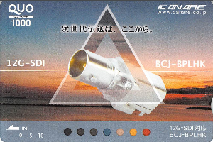 5819 - カナレ電気(株) 【 株主優待到着 】 (年2回) 1000円クオカード -。