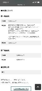 3747 - (株)インタートレード ちゅーか・・・JVCEA会員費高ぇぇ はよ業務開始せな・・・(OдO`)