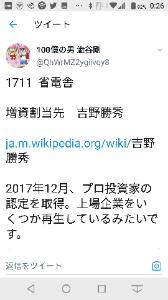 1711 - (株)省電舎ホールディングス 吉野勝秀氏、凄い方を味方につけました😍😍😍 新東京グループは、五洋インテックスと業務提携もしています