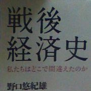 """日本経済 """"HARDLANDING"""" への道程"""