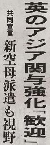 """日本経済 """"HARDLANDING"""" への道程 """"平成•日英同盟"""""""