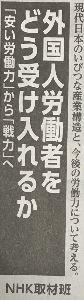 """日本経済 """"HARDLANDING"""" への道程 ヒツの良い 労働力確保はますます 深刻化するだろなぁ〜。  3000万人の 白黒黄アラブも含め 外人"""