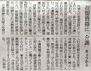 """日本経済 """"HARDLANDING"""" への道程 より深刻な 介護分野で進展する在留資格拡大 EPAが花開く しかしながら 言語壁は抜き差しならないな"""