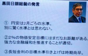 """日本経済 """"HARDLANDING"""" への道程 果たしていかに?!"""