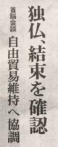 """日本経済 """"HARDLANDING"""" への道程 EU 独仏が 自由貿易の旗手として 世界経済の守護神に! 西欧民主主義の守護神に!  あの不動産屋上"""