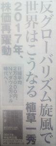 """日本経済 """"HARDLANDING"""" への道程 品川ミラーマン.センセ 2017年完全復活/ミソギは完結!  論陣を張って欲しいなぁ〜!"""