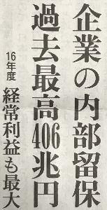 """日本経済 """"HARDLANDING"""" への道程 実は 日本経済衰退主因は マヌケ経団連の オッさん連だな!  見よ 劣悪な経営能力で 企業群はせっせ"""