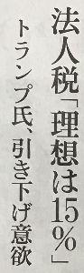 """日本経済 """"HARDLANDING"""" への道程 不動産屋大統領 Trumpはマジで法人税下げるつもり?  ヤバイぞ 日本🇯🇵産業界! ヘタすると全滅"""