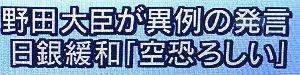 """日本経済 """"HARDLANDING"""" への道程 BOJ異次元の金融緩和策 今や BOJ意地幻覚金融緩和策かぁ?  野田大臣が噛み付いたぞ!"""