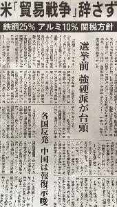 """日本経済 """"HARDLANDING"""" への道程 いよいよ貿易経済戦争  Trump不動産屋US vs 自由貿易擁護•EU,中国,日本連合"""