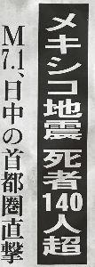 """日本経済 """"HARDLANDING"""" への道程 M7.1 """"首都圏直撃""""  ゾッとする見出しだなぁ!  これが 我国Tokyo"""