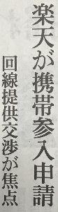 """日本経済 """"HARDLANDING"""" への道程 楽天の 新規参入で ガラパゴスのスマホ通信 ボッタクリ価格牙城を 解体してよ!  日本は 各スマホ会"""