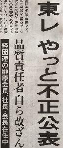 """日本経済 """"HARDLANDING"""" への道程 あー、 サカキバラさ〜ん  まさか 日本経団連会長が実は インチキ手抜き改ざんの 張本人だった記事を"""