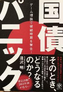 """日本経済 """"HARDLANDING"""" への道程 2014年•発行"""