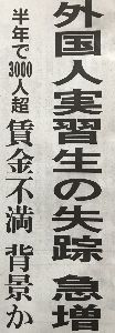 """日本経済 """"HARDLANDING"""" への道程 労働力は 外人実習生だろうが 出稼ぎだろうが  賃金の低い方から 高い方に流れるものだ!"""