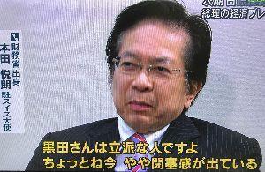 """日本経済 """"HARDLANDING"""" への道程 静岡の イナカ町のHondaセンセから 栄転し外交官/某大使?  今や BOJ黒ちゃんソ一サイさんの"""