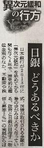 """日本経済 """"HARDLANDING"""" への道程 BOJ黒ちゃんの トンデモ置きミヤゲだな!  来年クビだし お題目←2%をエサに 放漫赤字"""