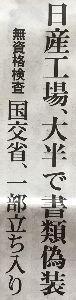 """日本経済 """"HARDLANDING"""" への道程 ところで 外資企業だから ド〜でもいいけど ニッサンはゴミ会社だなぁ!"""