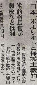 """日本経済 """"HARDLANDING"""" への道程 中国に¥28兆でツラ引っ叩かれ ナンモ言えなくなり 従順なイジメられっ子Japanに 八つ当"""