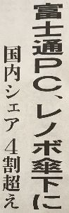 """日本経済 """"HARDLANDING"""" への道程 あぁ、 ブザマな話しだ! あの 富士通FMVは 中華覇権帝国•レノボに買収された  故&b"""