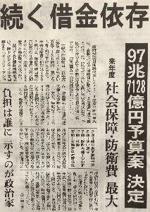 """日本経済 """"HARDLANDING"""" への道程 毎年恒例 サラ金赤字の垂れ流し財政! 悲劇か? 喜劇か?  To be or not to be t"""