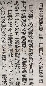 """日本経済 """"HARDLANDING"""" への道程 BOJ 布野センセ  奥の細道だねぇ 大丈夫ですか?"""
