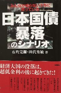 """日本経済 """"HARDLANDING"""" への道程 2010年発行"""