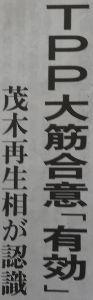 """日本経済 """"HARDLANDING"""" への道程 モテキさん 強引な いわゆる""""大筋合意""""に 酔いしれてるのね!  カナダは大"""