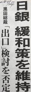 """日本経済 """"HARDLANDING"""" への道程 BOJ ク、ク、クロちゃ〜ん  3周遅れの Top Runnerだけど ご理解されておりますかぁ〜?"""