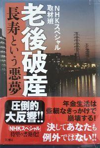 """日本経済 """"HARDLANDING"""" への道程 次なるツナミ 最後のバンサンってか?"""