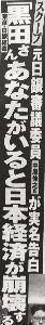 """日本経済 """"HARDLANDING"""" への道程 BOJ黒ちゃん 結局、 財政法5条をへし曲げ 乱暴な事して来たなぁ〜。  ランボー怒りの💢JOB!"""