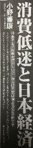 """日本経済 """"HARDLANDING"""" への道程 もう かれこれ30年間 日本経済は更なる 低空飛行からキリもみ状態か?  アベノミクスで GPIF,"""