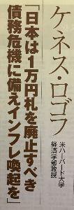 """日本経済 """"HARDLANDING"""" への道程 教授も 日本経済を危惧して いらっしゃいます。"""