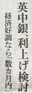 """日本経済 """"HARDLANDING"""" への道程 あのEU離脱英国で ヤバそ〜な英経済ですら 利上げ可能状態だ!  果たして我国の低迷30年経済は い"""