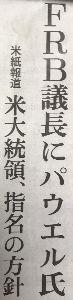 """日本経済 """"HARDLANDING"""" への道程 イエレン議長の後任: Mr.Powellだと!  ひとまず 安心?"""